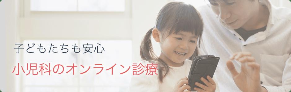 子どもたちも安心 小児科のオンライン診療