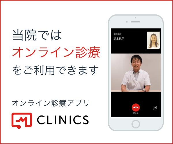 当院ではオンライン診療をご利用できます