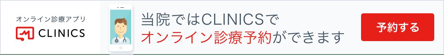 当院ではCLINICSでオンライン診療予約ができます