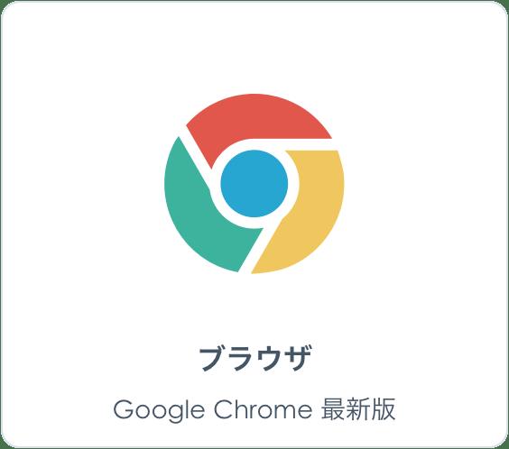 プラウザ Google Chrome最新版