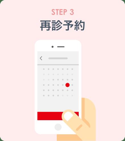 STEP3:再診予約