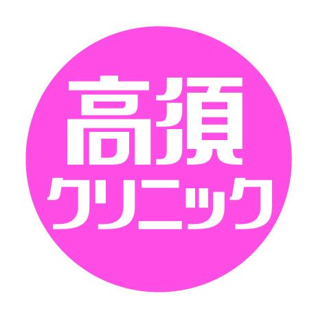 クリニック 高須 高須クリニック(美容整形)の口コミ・評判  